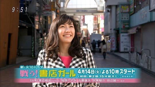 にじいろジーン_渡辺麻友26