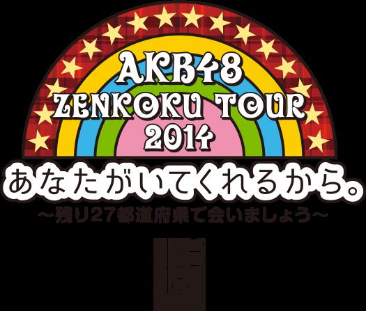 AKB全国ツアー