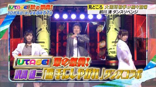 UTAGE秋の祭典_予告9