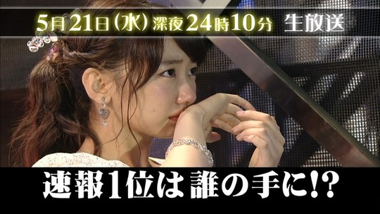 恋愛総選挙3