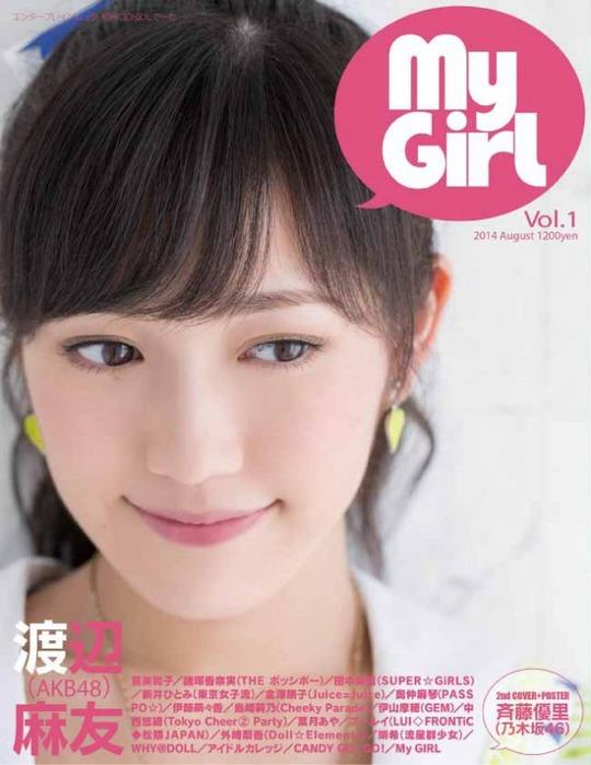 My Girl vol.1渡辺麻友