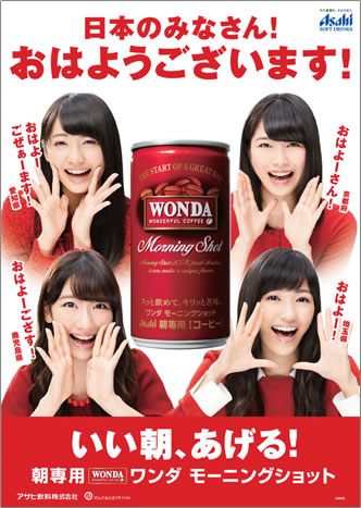 wondapos2