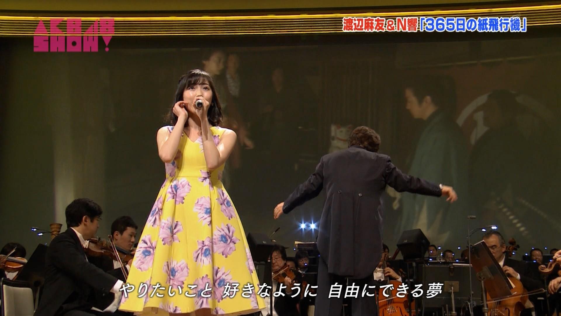 N響と渡辺麻友による一日限りのコラボ「365日の紙飛行機」【4月23日 AKB48SHOW!】