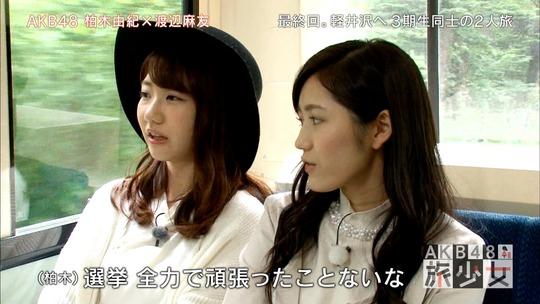 AKB48旅少女_05270977