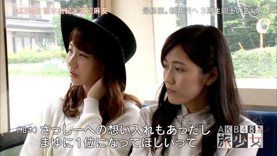 AKB48旅少女_06000083