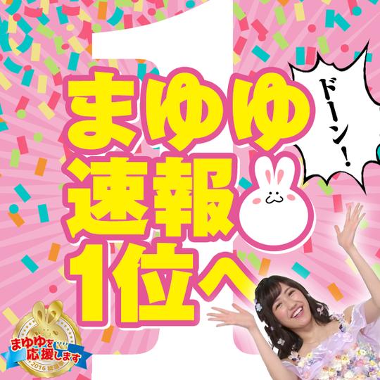 sokuhou_mayuyuicon_2016_2