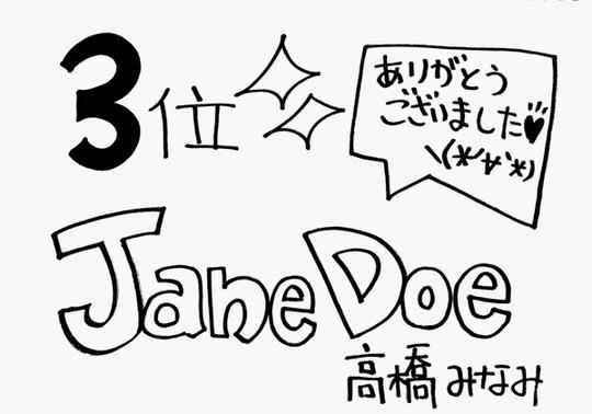 3位Jane Doe・高橋みなみ