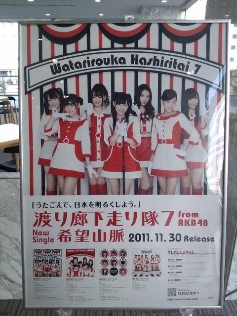 渡り廊下走り隊ポスター11