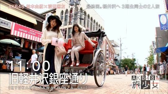 AKB48旅少女_58590728