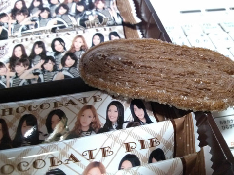 AKBチョコレートパイの中身