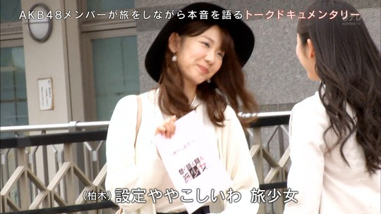 AKB48旅少女_55210708