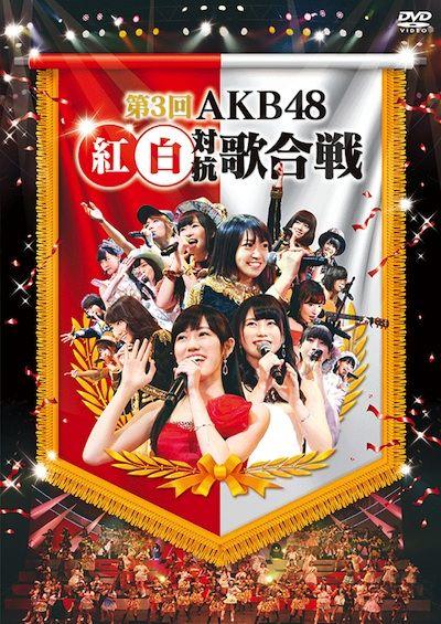 AKB48紅白ジャケット