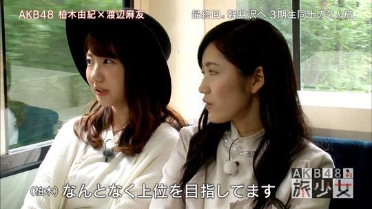 AKB48旅少女_05300519