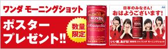 26_wonda_pop3