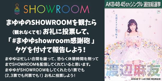 showroomhou