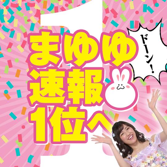 sokuhou_mayuyuicon_2016