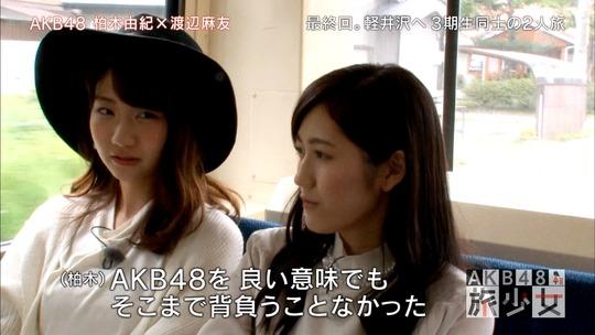 AKB48旅少女_07410127