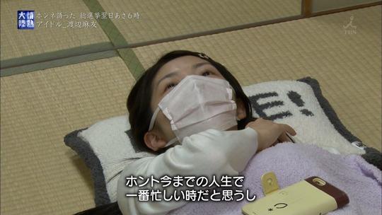 情熱大陸_渡辺麻友90