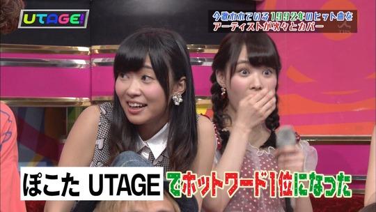 UTAGE!0818_32