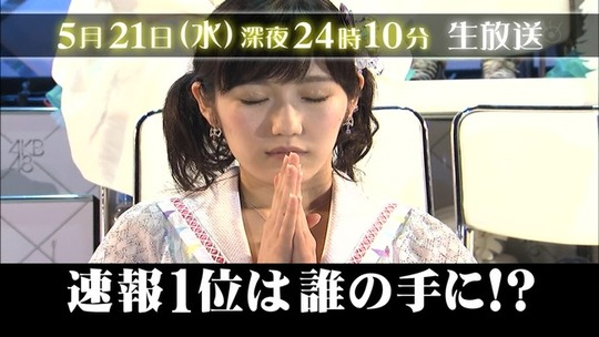 恋愛総選挙2