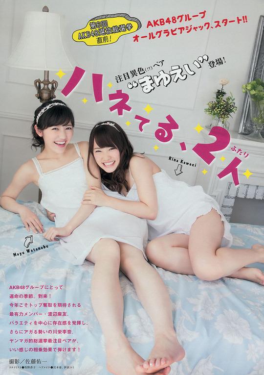 ヤングマガジン渡辺麻友と川栄李奈2