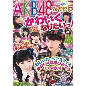 AKB48みたいにかわいくなりたいっ!