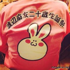 渡辺麻友生誕祭1