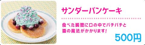 サンダーパンケーキ
