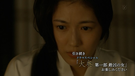 大奥_渡辺麻友13