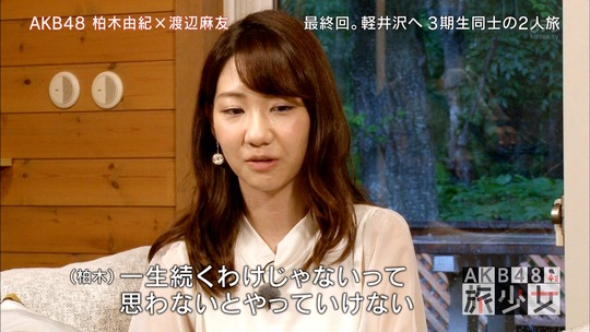 AKB48旅少女_22000041