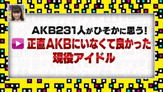 AKB調べ1112_1