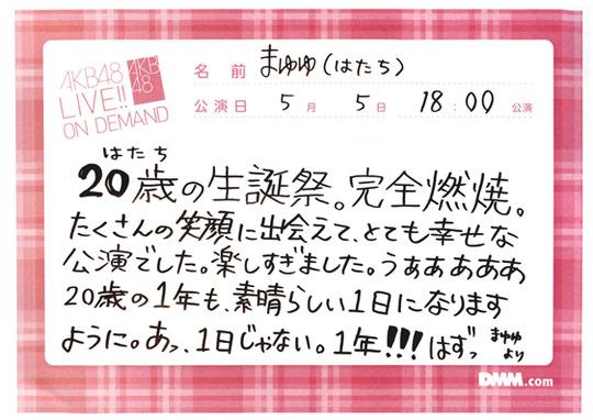 渡辺麻友生誕祭コメント