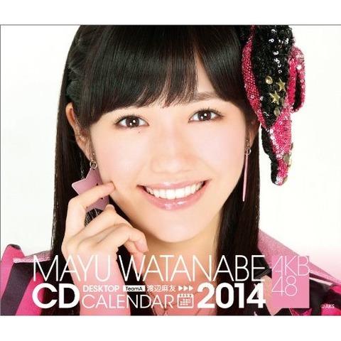 渡辺麻友CDカレンダー