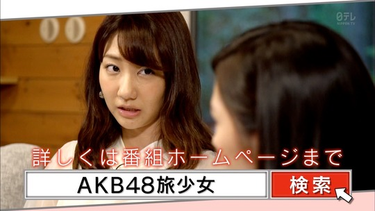 AKB48旅少女_18390320