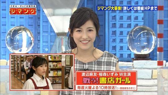 渡辺麻友_ジマング101