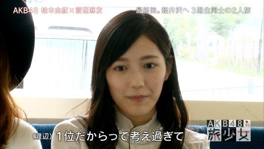 AKB48旅少女_06360644