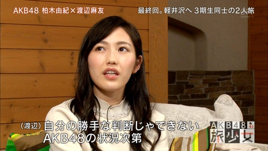 AKB48旅少女_17300660