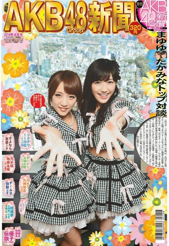 AKB48G新聞