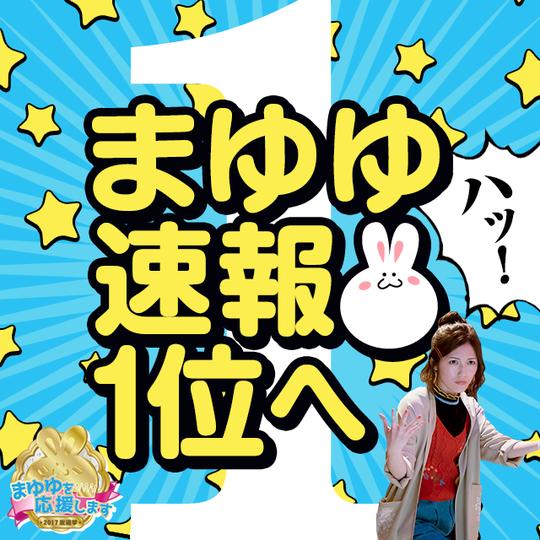 sokuhou_mayuyuicon_2017