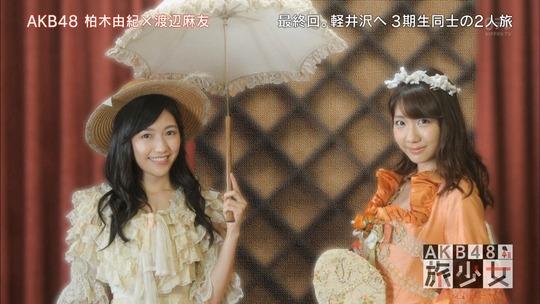 AKB48旅少女_00520348