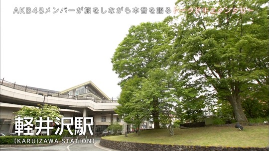 AKB48旅少女_54380487
