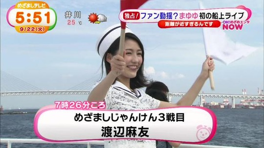 めざましテレビ0922_24