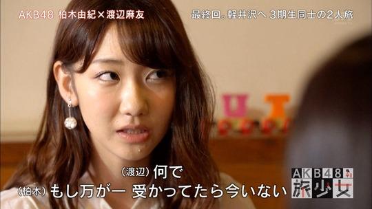 AKB48旅少女_04100317