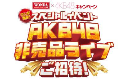 wonda非売品ライブ