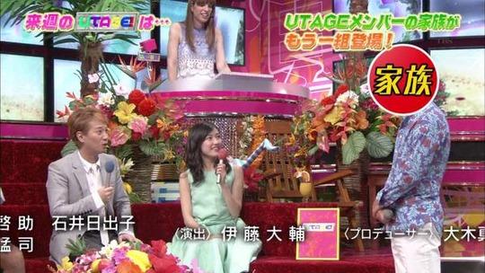 UTAGE!080320