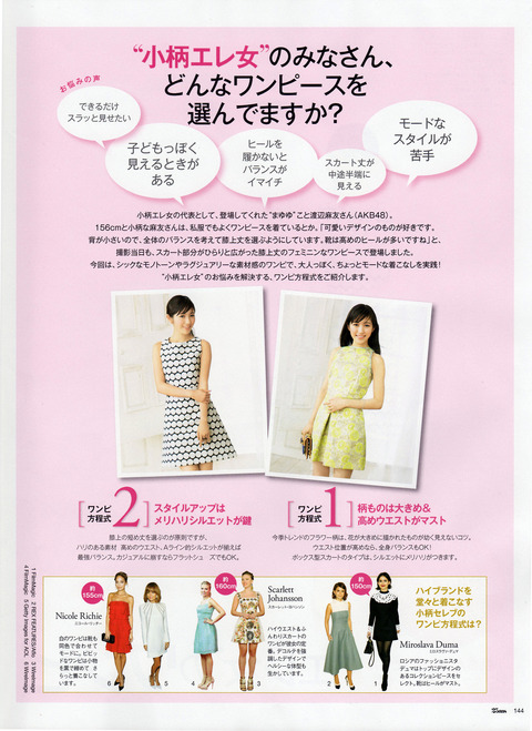 25ans (ヴァンサンカン) 渡辺麻友2