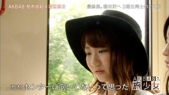 AKB48旅少女_08080127