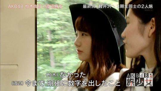 AKB48旅少女_05230537