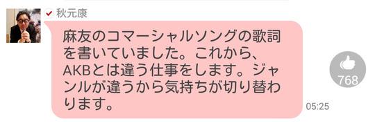 秋元康755