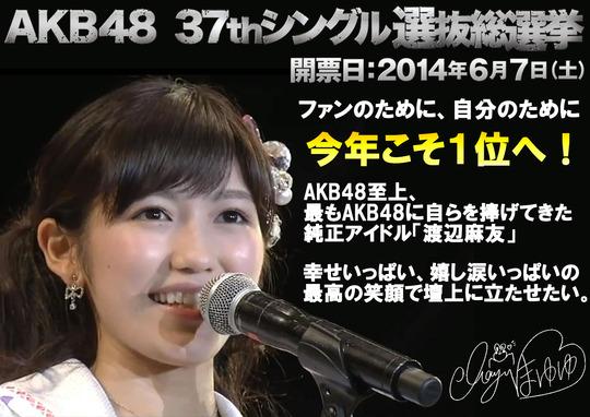 渡辺麻友総選挙応援画像7